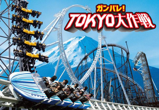 富士急ハイランド「ガンバレ!TOKYO大作戦」2020/8/29(土)より開催!