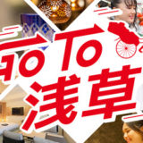 「PROSTYLE旅館 東京浅草」東京都民限定で宿泊料金が50%オフ!