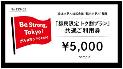 JR東日本ホテルズ「東京都民限定 トク割プラン」