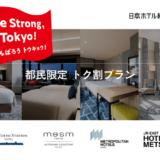JR東日本ホテルズ 東京都内16ホテルで「都民限定 トク割プラン」を展開 正規/通常料金より50%以上お得!