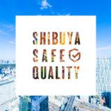 渋谷の4つの東急ホテルが贈る Go To トラベルキャンペーン対象「Shibuya Safe Quality・特典満載スペシャルプラン」