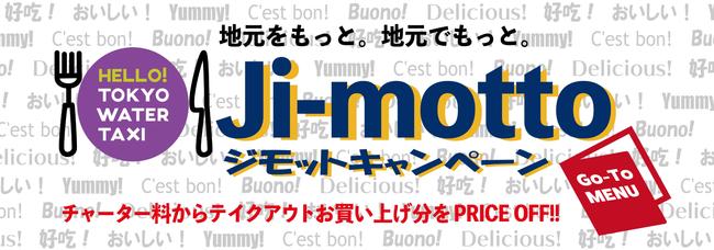 TOKYO WATER TAXI 水辺の飲食店とのコラボレーション企画『Ji-motto(ジモット)キャンペーン』を開始