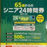 65歳以上の方に朗報!シニア24時間券 東京メトロ全線乗り放題500円
