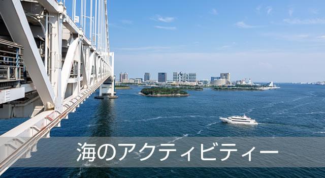 東京の海のアクティビティー