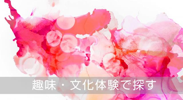 """東京の""""趣味・文化体験""""を楽しもう!"""