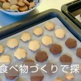 """東京の""""食べ物づくり""""を楽しもう!"""