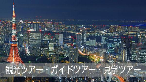 """東京の""""観光ツアー・ガイドツアー・見学ツアー""""を楽しもう!"""