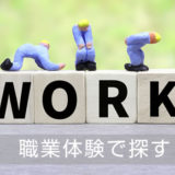 """東京の""""職業体験""""を楽しもう!"""