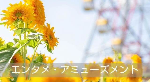 """東京の""""エンタメ・アミューズメント""""を楽しもう!"""