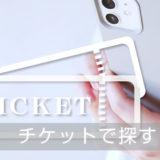 """東京の""""チケット""""を楽しもう!"""