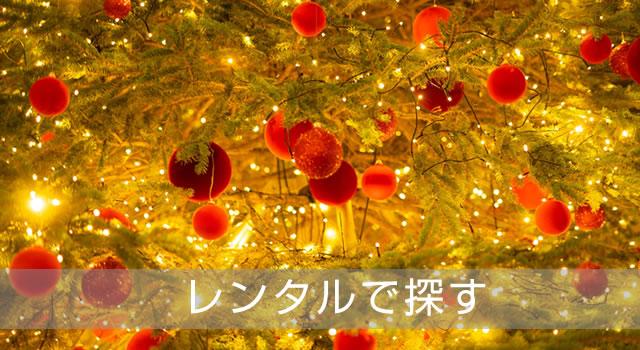 """東京の""""レンタル""""を楽しもう!"""