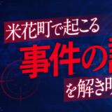 テレビアニメ「名探偵コナン」の放送にあわせて、5週連続の「謎」を出題!米花町で起こる事件の謎を解き明かせ!