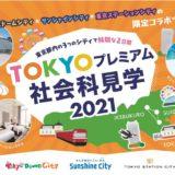 ~東京都内の3つのシティで特別な2日間~「TOKYOプレミアム社会科見学2021」を開催