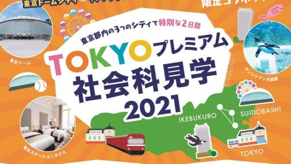 TOKYOプレミアム社会科見学2021
