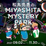 謎解きブームの仕掛け人・松丸亮吾さんによるバーチャル謎解きイベントを渋谷区立宮下公園のバーチャル空間で開催
