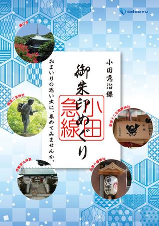 小田急沿線のおすすめ寺社を紹介する無料ガイドブック「小田急沿線 御朱印めぐり」を2020年10月26日(月)から配布