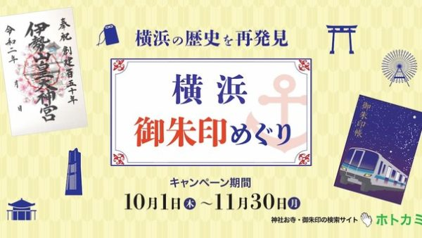 日本最大の神社お寺・御朱印の検索サイト「ホトカミ」が「横浜御朱印めぐり」を2020年10月1日より実施