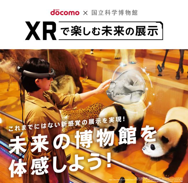 【国立科学博物館】「ドコモ×国立科学博物館 XRで楽しむ未来の展示」 ~2020年11月12日㈭から25日㈬まで~