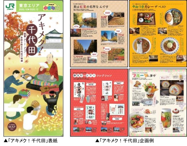 ~秋のおさんぽガイドブック「アキメク!千代田」 発行 ~