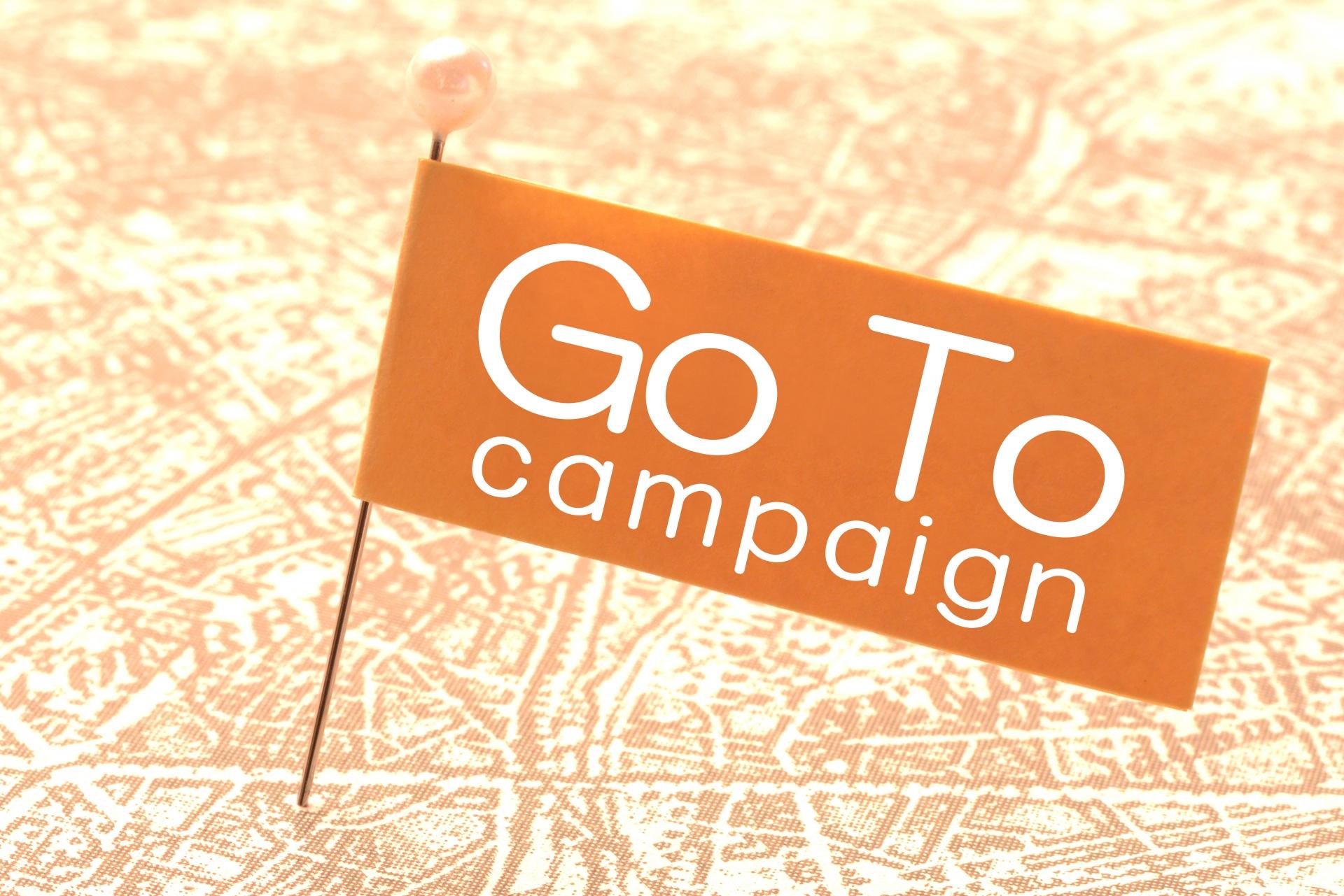 「もっとTokyo」都民割とは・・「Go To トラベル」を併用したらほぼ0円になる?