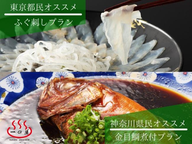 【創業390年の老舗旅館】箱根一の湯が東京都民の皆様への特別プランを販売開始!