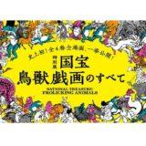 東京国立博物館平成館「国宝 鳥獣戯画のすべて」