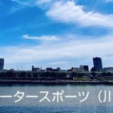"""東京の""""ウォータースポーツ(川・湖)""""を楽しもう!"""