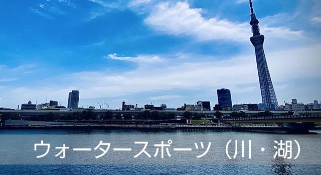 東京のウォータースポーツ