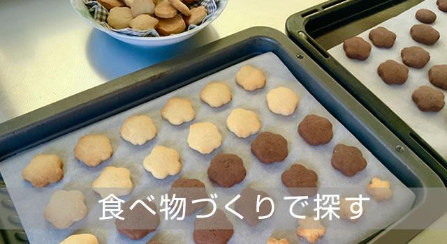 """東京の""""食べ物づくりを楽しもう!"""