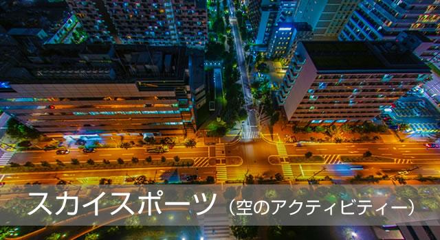 """東京の""""スカイスポーツ""""を楽しもう!"""