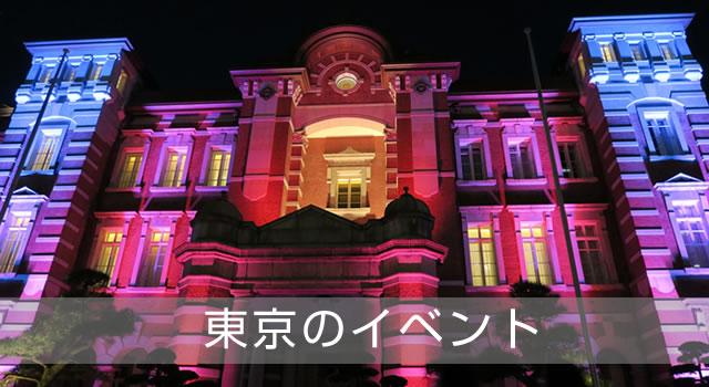 """東京の""""イベント""""を楽しもう!"""