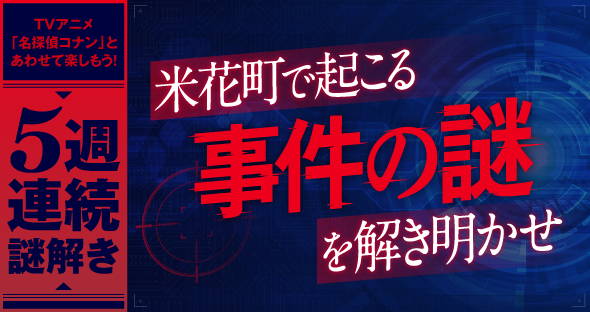テレビアニメ「名探偵コナン」